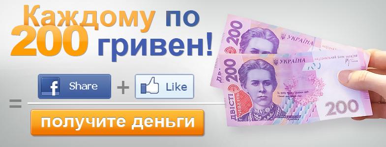 Купи мебель дешевле на 200 грн.! Акция при покупке Мебели.