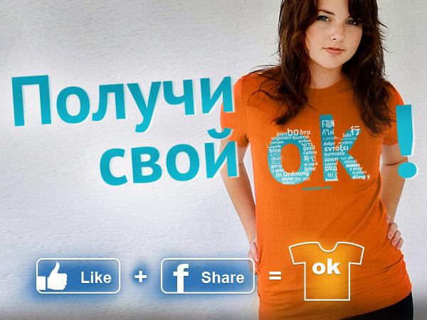 Акция от интернет-магазина МебельОк