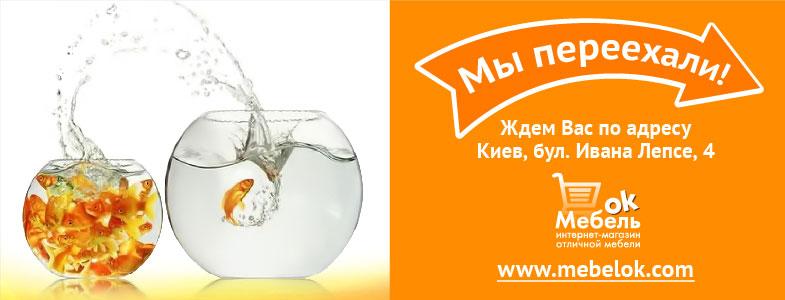 Новый адрес мебельного интернте магазина МебельОк