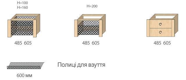 Блоки с ящиками и полками для обуви